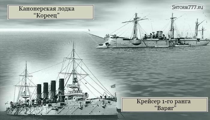 Крейсер Варяг-3