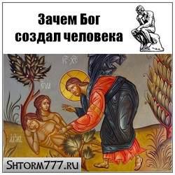 Зачем Бог создал человека