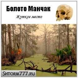 Болото Манчак-1