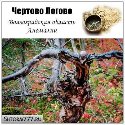 Чертово Логово, Волгоградская область