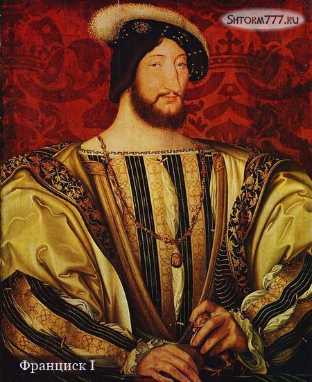Король Франциск 1 (1)