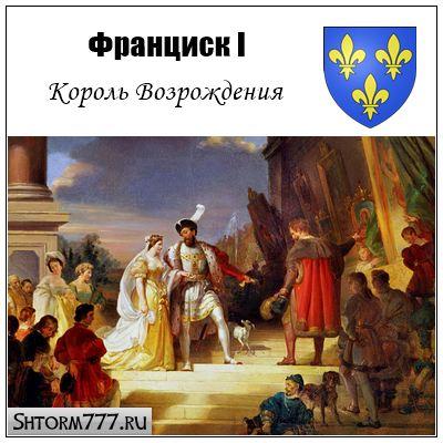 Франциск 1. Король Возрождения