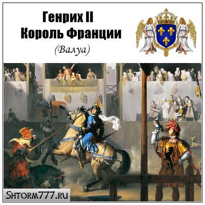 Генрих II, король Франции (Валуа)