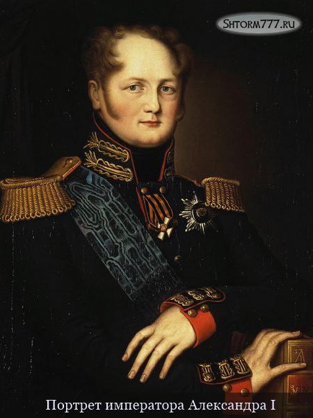 Александр 1 (1)