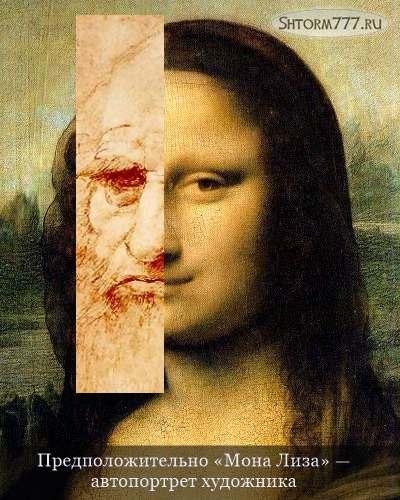Мона Лиза-4