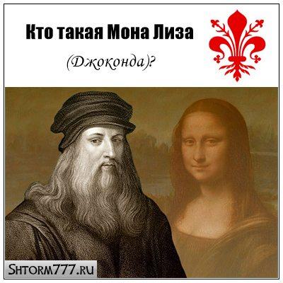 Кто такая Мона Лиза (Джоконда)? Версии