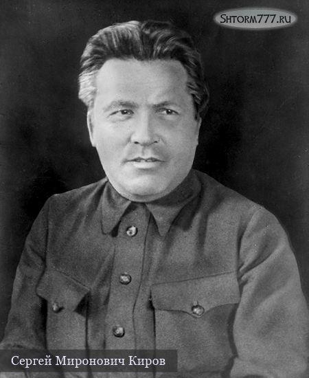 Убийство Кирова-1