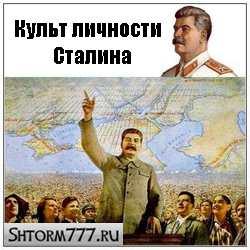 Культ личности И. Сталина