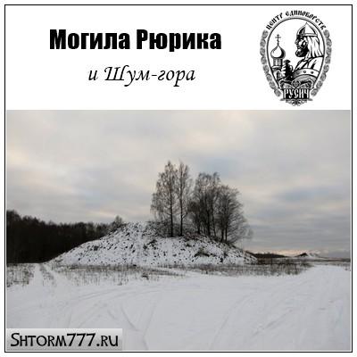 Могила Рюрика-7