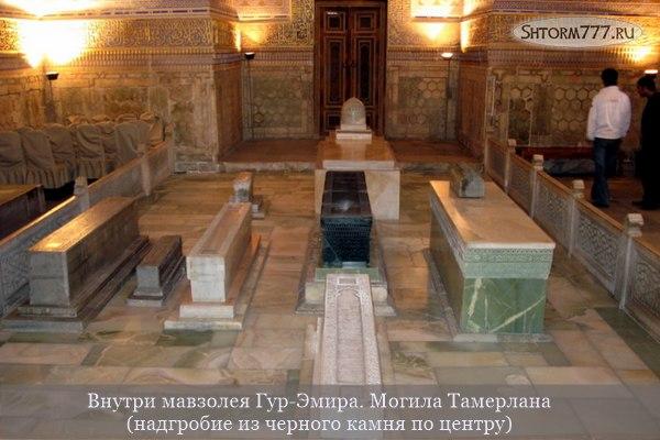 Гробница Тамерлана-5