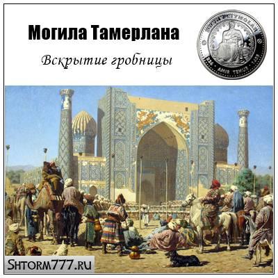 Могила Тамерлана. Вскрытие гробницы
