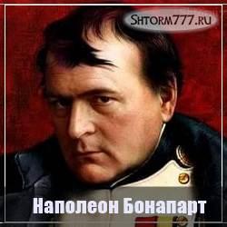 Наполеон Бонапарт, биография
