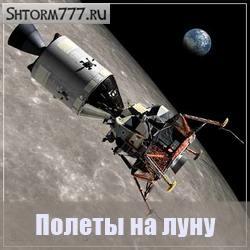 Почему не летают на Луну