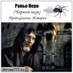 Раньо Неро (Черный паук). Предсказания. Оракул