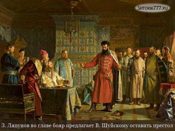 Шуйский Василий-2