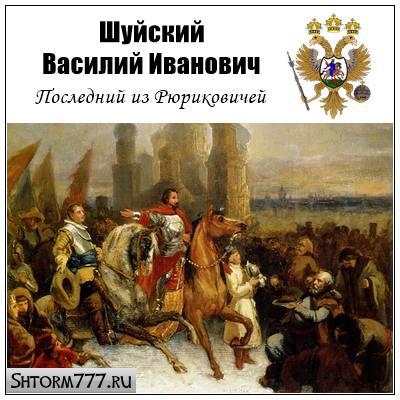 Шуйский Василий Иванович. Последний из Рюриковичей