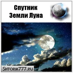 Спутник Земли Луна-11