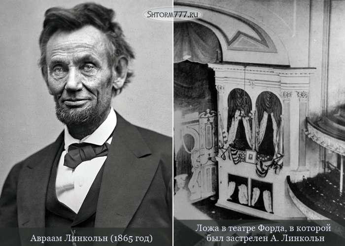 Убийство Авраама Линкольна-1