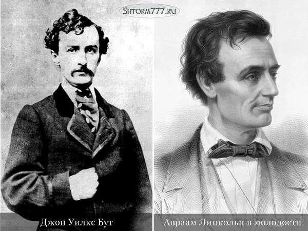 Убийство Авраама Линкольна-3