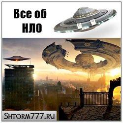 Что известно об НЛО