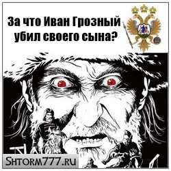 Убивал ли Иван Грозный своего сына