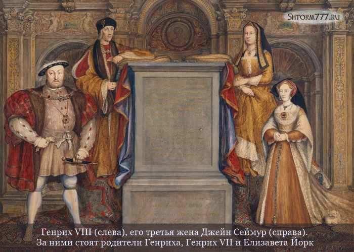 Жены короля Генриха VIII (1)
