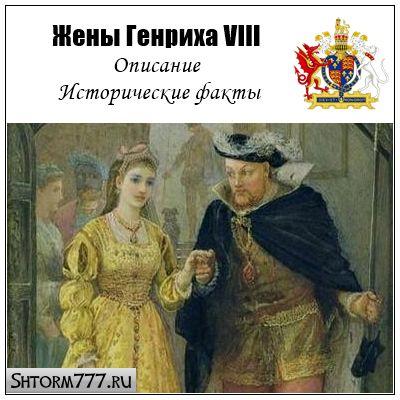 Жены короля Генриха VIII