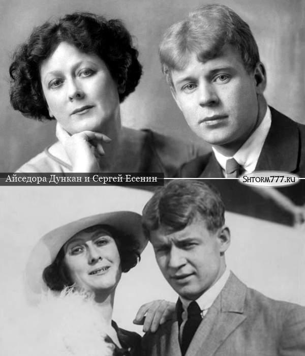 Айседора Дункан и Сергей Есенин-1