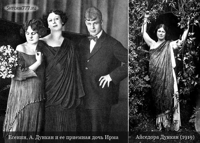 Айседора Дункан и Сергей Есенин-2