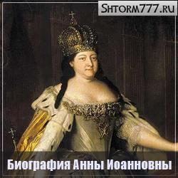Анна Иоанновна. Правление