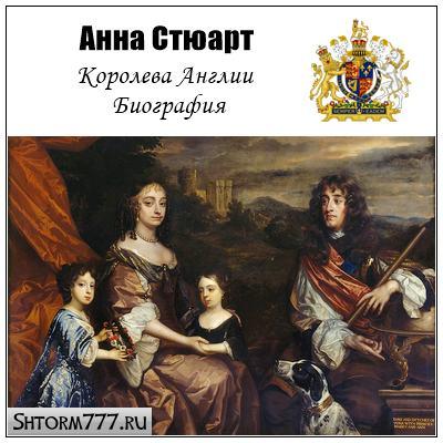 Королева Анна Стюарт