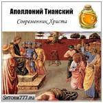 Аполлоний Тианский. Современник Христа