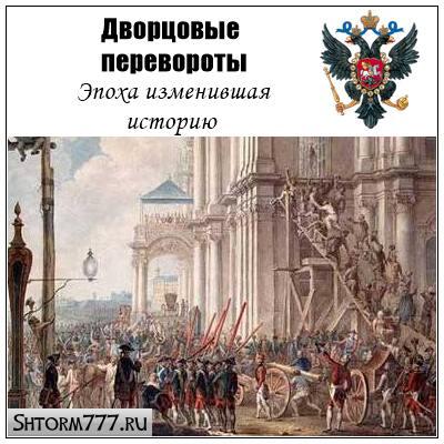 Дворцовые перевороты. Эпоха изменившая историю