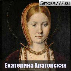 Екатерина Арагонская. Биография