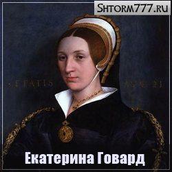 Биография Екатерины Говард