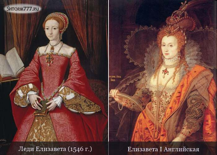 Елизавета I королева Англии (1)