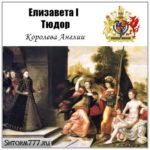 Елизавета I (Тюдор). Королева Англии