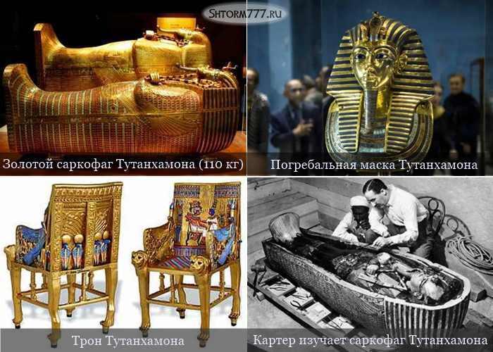 Тутанхамон-2