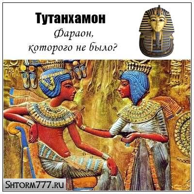 Тутанхамон. Фараон, которого не было?