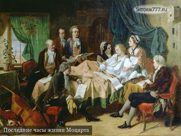 Смерть Моцарта-3
