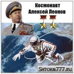 Космонавт Леонов