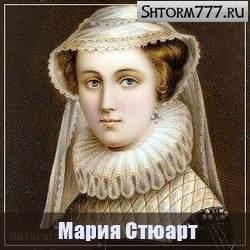 Мария Стюарт королева Шотландии