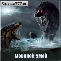Морской змей-1