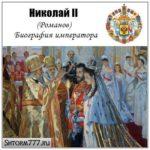Николай II (Романов). Краткая биография императора