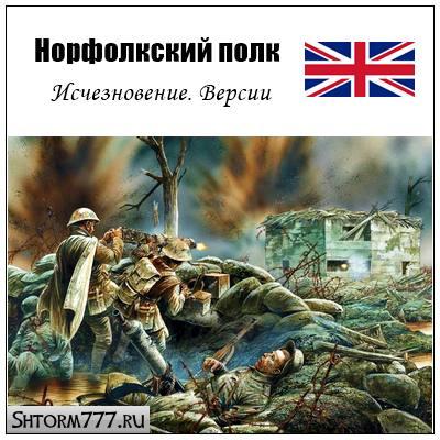 Исчезновение Норфолкского полка