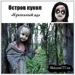 Остров кукол-1