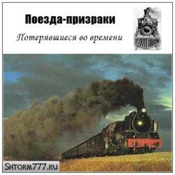 Поезда-призраки. Потерявшиеся во времени
