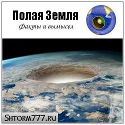 Земля внутри полая
