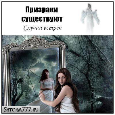 Призраки-11