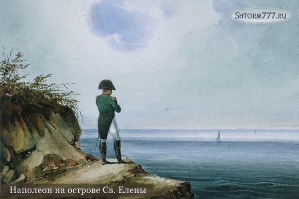 Как умер Наполеон-1